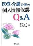 医療・介護分野の個人情報保護Q&A