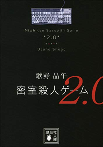 密室殺人ゲーム2.0 (講談社文庫)