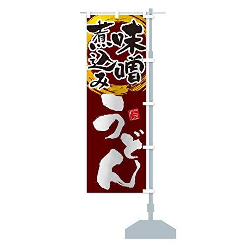 味噌煮込みうどん のぼり旗 サイズ選べます(スリム45x180cm 右チチ)