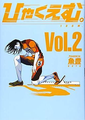 ひゃくえむ。(2) (KCデラックス)