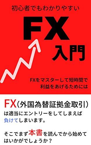 初心者でもわかりやすいFX入門: FXをマスターして短時間で利益をあげるには