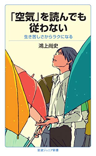 「空気」を読んでも従わない 生き苦しさからラクになる (岩波ジュニア新書)