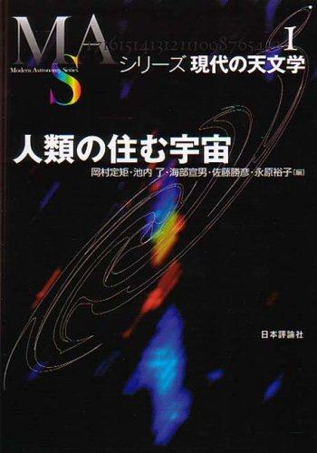 人類の住む宇宙 (シリーズ現代の天文学 第 1巻)