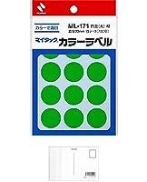 ニチバン マイタック カラーラベル 20mm ML-1713 緑 『 2セット』 + 画材屋ドットコム ポストカードA