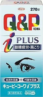 【第3類医薬品】キューピーコーワiプラス 270錠 ※セルフメディケーション税制対象商品