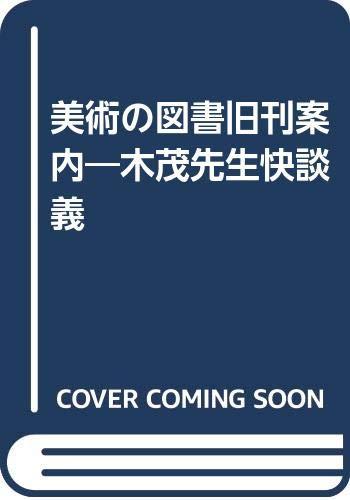 美術の図書旧刊案内―木茂先生快談義の詳細を見る
