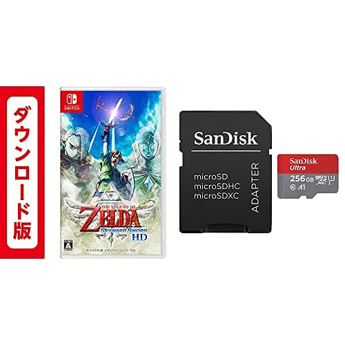ゼルダの伝説 スカイウォードソード HD|オンラインコード版+サンディスク microSD 256GB
