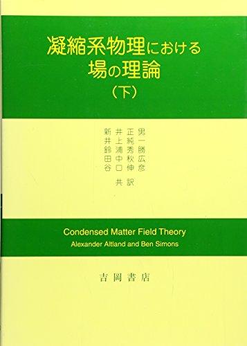 凝縮系物理における場の理論〈下〉