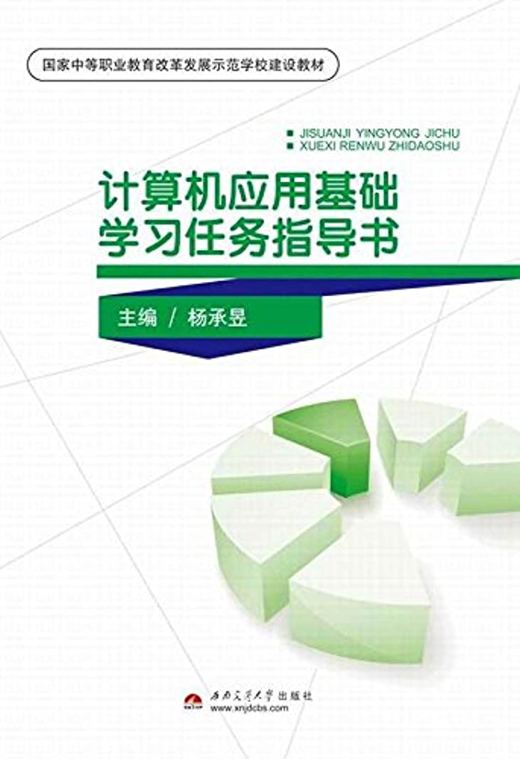レイアウトスカウト遠近法计算机应用基础学习任务指导书 (Chinese Edition)