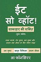 Eat So What! Shakahar ki Shakti (Full version) Full Color Print