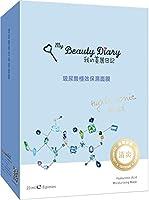 《我的美麗日記》 私のきれい日記 ヒアルロン酸マスク 8枚入り 《台湾 お土産》 [並行輸入品]