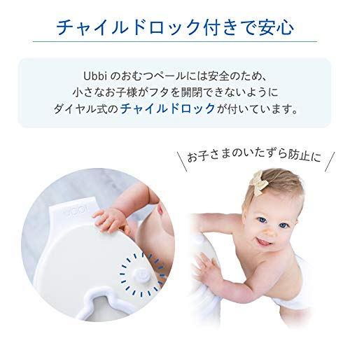 日本育児Ubbi(ウッビー)『インテリアおむつペール』
