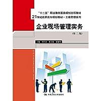 企业现场管理实务(第二版) 刘治宏 蒋之春 张德华 9787300189963 中国人民大学出版社
