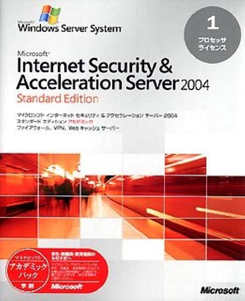 立証する相談求めるMicrosoft Internet Security & Acceleration Server 2004 Standard Edition 日本語版 1プロセッサライセンス アカデミックパック