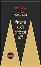 The Concise Mastery: Shreshthata Kaise Hasil Kare (Hindi Edition)