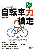自転車力検定 (自転車生活How to books03)