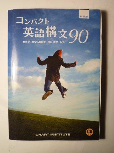 コンパクト英語構文90