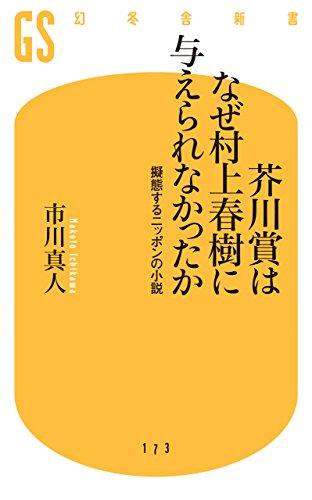 芥川賞はなぜ村上春樹に与えられなかったか (幻冬舎新書)