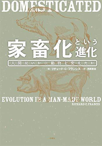 家畜化という進化ー人間はいかに動物を変えたか