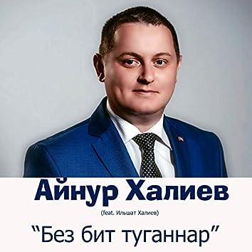 Без бит туганнар (feat. Ильшат Халиев)