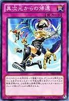 遊戯王カード 【異次元からの帰還】DS13-JPD37-N ≪ダークリターナー 収録≫