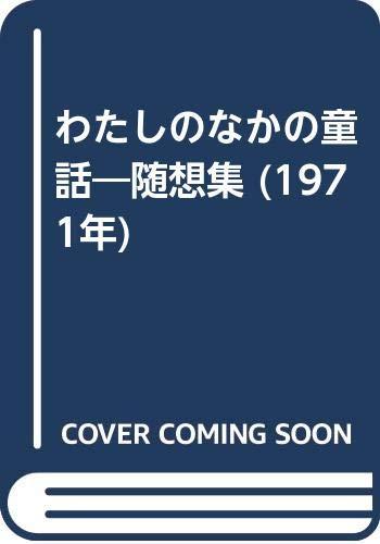 わたしのなかの童話―随想集 (1971年)の詳細を見る