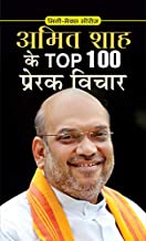 AMIT SHAH KE TOP 100 PRERAK VICHAR (Hindi Edition)