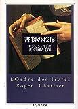 書物の秩序 (ちくま学芸文庫)