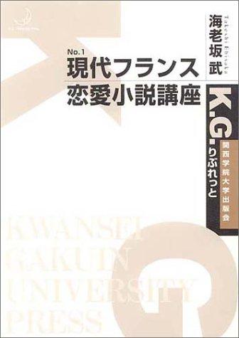 現代フランス恋愛小説講座 (K.G.りぶれっと)の詳細を見る