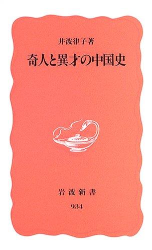 奇人と異才の中国史 (岩波新書)