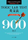 TOEIC® L&R TEST英文法 TARGET 900 (Jリサーチ出版)