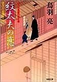 紋太夫の恋―はぐれ長屋の用心棒〔3〕 (双葉文庫 と 12-3)