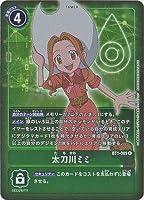 デジモンカードゲーム 【パラレル】BT1-089 太刀川ミミ R