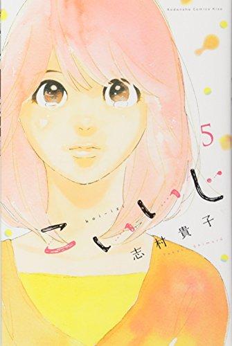 こいいじ(5) (KC KISS)
