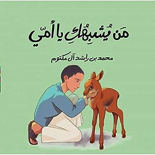 عالمي الصغير- لصاحب السمو الشيخ محمد بن راشد آل مكتوم (مجموعة من 5 أجزاء)