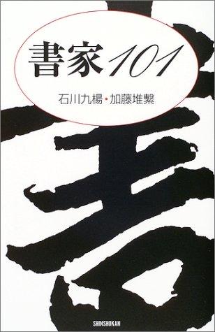 書家101 (ハンドブック・シリーズ)