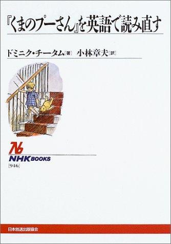 「くまのプーさん」を英語で読み直す (NHKブックス)