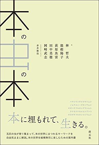 本の虫の本