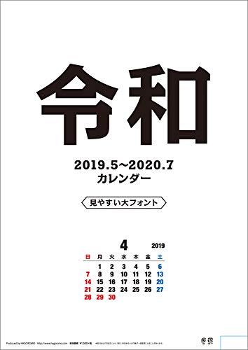 新元号「令和」カレンダー(見やすい大フォント) 壁掛け B3 CL-4024