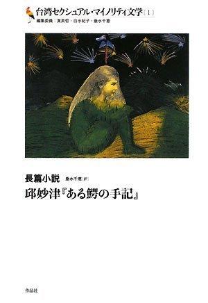 台湾セクシュアル・マイノリティ文学[1]長篇小説――邱妙津『ある鰐の手記』 (台湾セクシュアル・マイノリティ文学 1)
