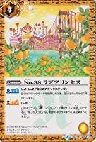 No.38 ラブプリンセス C コモン バトルスピリッツ 烈火伝 第1章 BS31-094