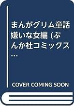 まんがグリム童話 嫌いな女編 (ぶんか社コミックス)