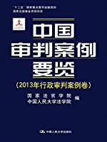 China Case Trial Highlights (2013 administrative trial case volume; second five National Important Books; published by the State Foundation)(Chinese Edition)