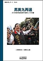 馬英九再選: 2012年台湾総統選挙の結果とその影響 (情勢分析レポート)