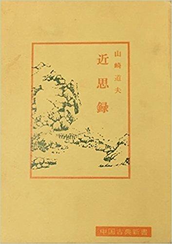 近思録 (中国古典新書)