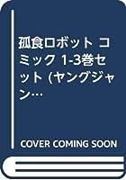孤食ロボット コミック 1-3巻セット (ヤングジャンプコミックス)