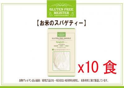 お米のスパゲッティー128g×10パック グルテンフリー 小林生麺 アレルギー対応食品 自然食