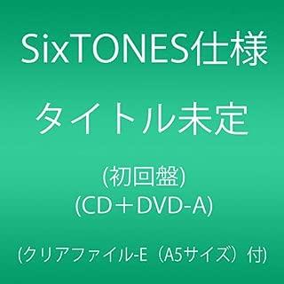 【メーカー特典あり】 タイトル未定 (SixTONES仕様) (初回盤) (CD+DVD-A) (クリアファイル-E(A5サイズ)付)...