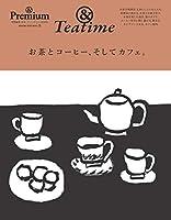 & Premium特別編集 お茶とコーヒー、そしてカフェ。 (マガジンハウスムック &Premium &Teatime)