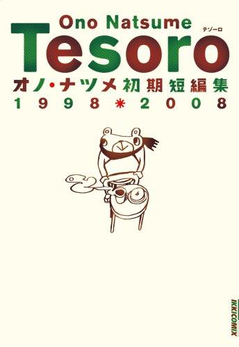 TESORO―オノ・ナツメ初期短編集1998・2008 (IKKI COMICS)